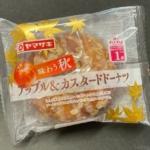 ヤマザキの『アップル&カスタードドーナツ』がリンゴとクリーム入りで超おいしい!