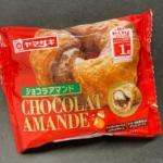 ヤマザキの『ショコラアマンド』がドーナツにチョコクリーム入りで超美味しい!