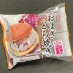 ヤマザキの『おはぎ どら焼き(北海道小豆のつぶあん)』がもち米とあんこで超おいしい!