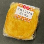 ヤマザキの『厚焼きたまご風 蒸しパン』がしっとり、ふわふわ甘くて美味しい!