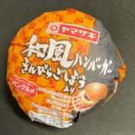 ヤマザキの『和風ハンバーガーきんぴらごぼう入り』がゴボウの風味で超おいしい!