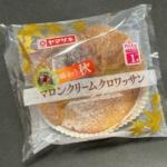 ヤマザキの『マロンクリームクロワッサン』が土台のサックリ生地で超おいしい!