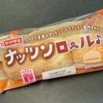 ヤマザキの『ナッツンロール』がアーモンドの風味で超おいしい!