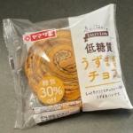 ヤマザキの『低糖質うずまきチョコ』が甘さ控えめで美味しい!