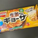 味の素冷凍食品の『生姜好きのためのギョーザ』がショウガの風味で超おいしい!