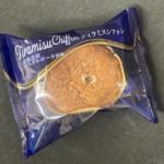 シャトレーゼの『ティラミスシフォン(北海道産マスカルポーネ使用)』がフワフワなコーヒー風味で超おいしい!