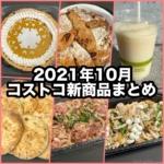 コストコの2021年10月の新商品まとめ!