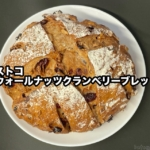 コストコの『ウォールナッツクランベリーブレッド』がクルミとクランベリーたっぷりで超おいしい!