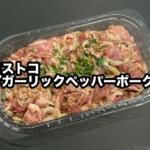 コストコの『ガーリックペッパーポーク』が味付き豚肉で間違いない旨さ!