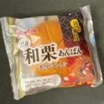 神戸屋の『丹念熟成和栗あんぱん』が栗の甘みで超おいしい!
