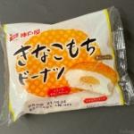 神戸屋の『きなこもちドーナツ』がきなこのクリームとモチが入って超おいしい!