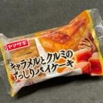 ヤマザキの『キャラメルとクルミのずっしりパイケーキ』が甘さにクルミの食感で超おいしい!