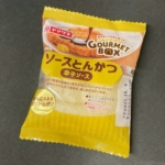 ヤマザキの『グルメボックス ソースとんかつ(辛子ソース)』が白いパンにカツで超おいしい!