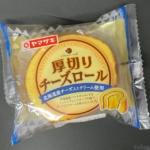 ヤマザキの『厚切りチーズロール』が柔らかスポンジで超おいしい!