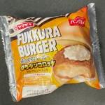 ヤマザキの『ふっくらバーガー(グラタンコロッケ)』がマカロニ入りで超おいしい!