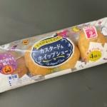 ヤマザキの『カスタ-ド&ホイップシュ-(4個入)』がクリームたっぷりで超おいしい!