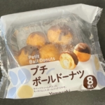 ヤマザキの『プチボールドーナツ(8個入)』がモッチリ生地で超おいしい!