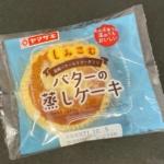 ヤマザキの『バターの蒸しケーキ(しみこむ発酵バター入りマーガリン)』がしっとり濃厚で超おいしい!