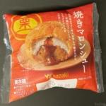 ヤマザキの『焼きマロンシュー 』がマロンあんとマロンソースで超おいしい!