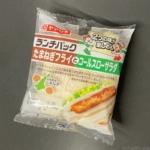 ヤマザキの『ランチパック(たまねぎフライとコールスローサラダ)』が2種類の味で超おいしい!